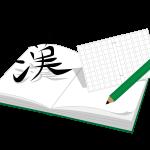 漢字と原稿用紙
