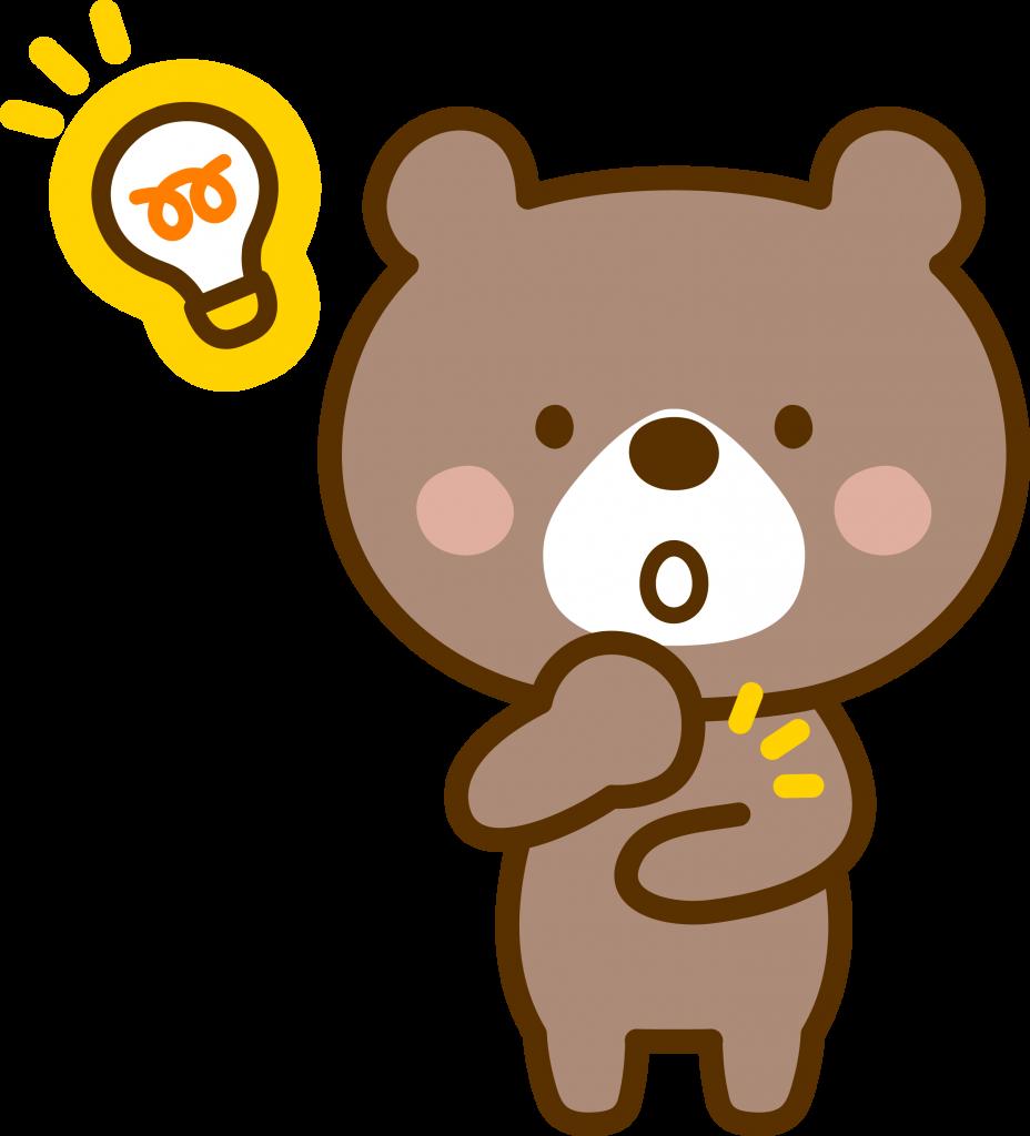 ひらめきクマ